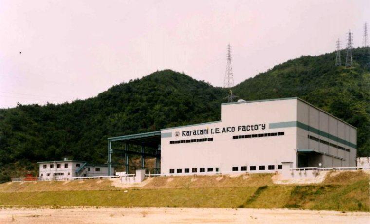 カラタニエンジニアリング株式会社 赤穂工場